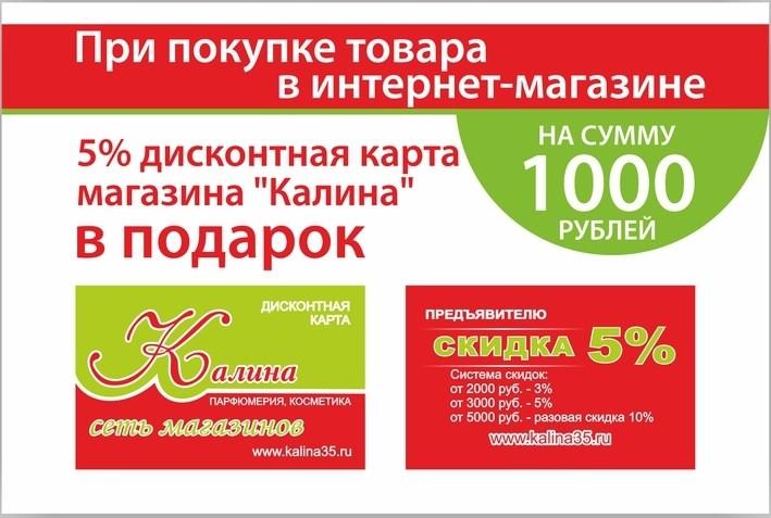d80d1657979 Сеть магазинов косметики и парфюмерии Калина.