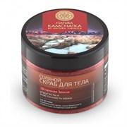 """Natura Kamchatka Скраб соляной для тела """"огненная земля"""" упругость и эластичность кожи 300 мл"""