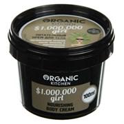 Organic Kitchen Крем для тела питательный $1.000.000 girl 100