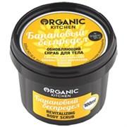 Organic Kitchen Скраб для тела обновляющий Банановый беспредел 100 мл