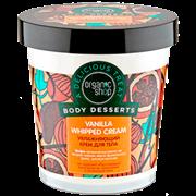 ORGANIC SHOP BD Крем для тела Vanilla увлажняющий 450 мл