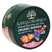 """Karelia Organica Био-Скраб д/тела""""Organic BERRIES"""" ЯГОДный 220 мл"""