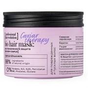 Hair Evolution Маска д/волос  CAVIAR THERAPY Восстан &Защита 150 мл